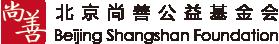 尚善公益基金会
