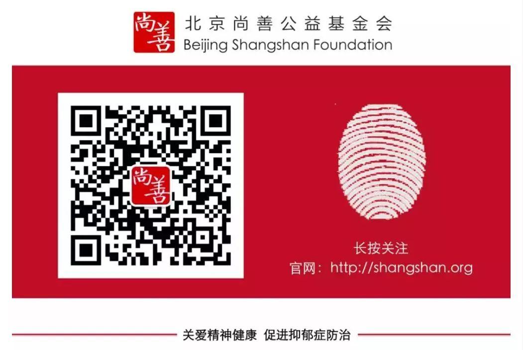 尚善六周年|尚善心理健康服务地图2.0公测版上线