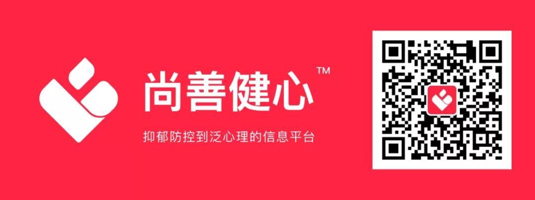 尚善联合10家公益组织及媒体上线抗疫心理援助平台