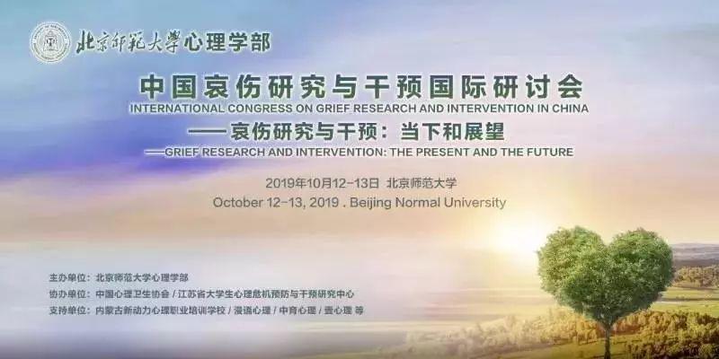 """首届中国哀伤研究与干预国际研讨会圆满召开,尚善荣获""""优秀合作单位"""""""
