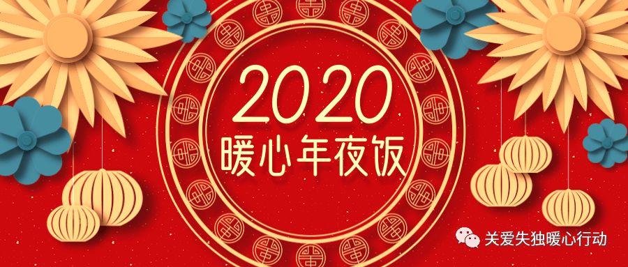2020年第六届暖心年夜饭   聚爱同心 向光而行