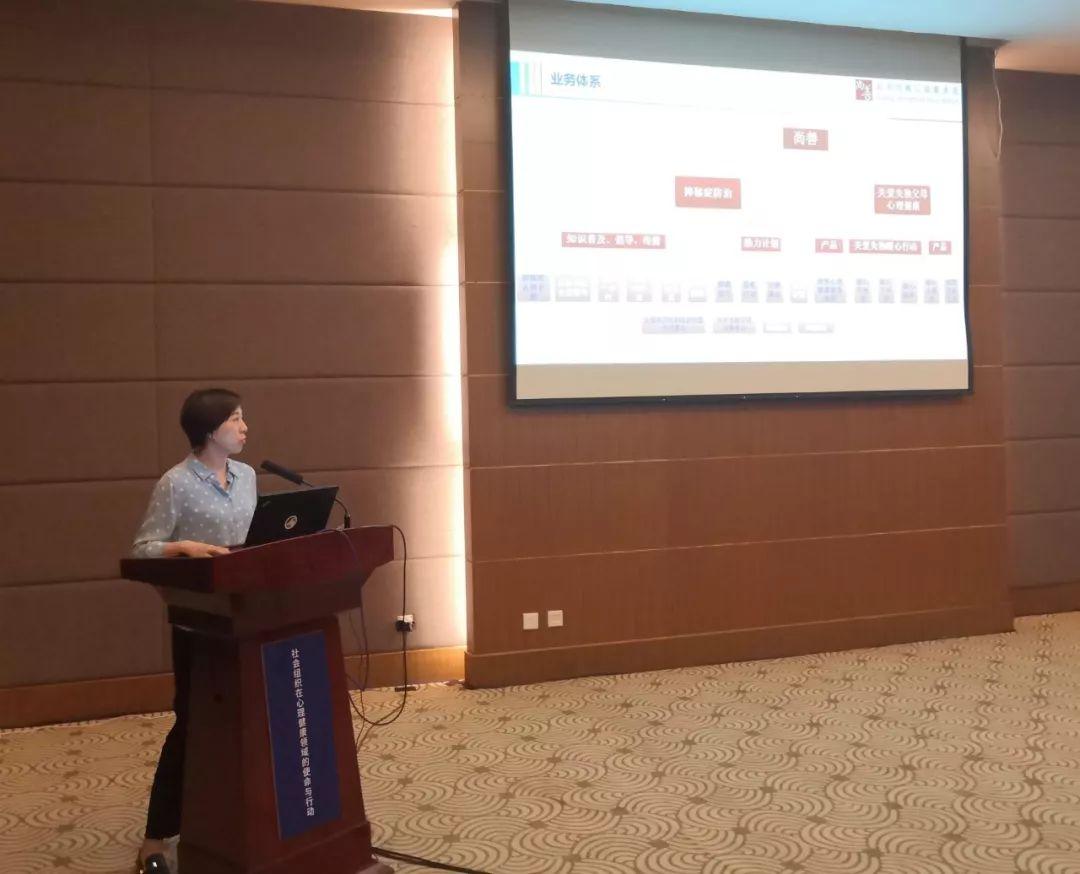 尚善应邀参加第十二届中国心理卫生学术大会